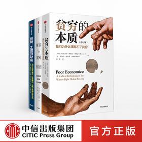 贫穷与财务(套装共3册)贫穷的本质+财富与贫困+创新、工资与财富 阿比吉特班纳吉 等著 中信出版社图书正版