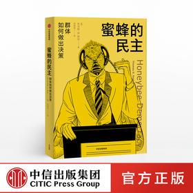 【罗振宇推荐】动物城邦 蜜蜂的民主 群体如何做出决策 托马斯西利 著 中信出版社图书 正版书籍