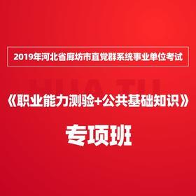 2019年河北省廊坊市直黨群系統事業單位考試《職業能力測驗+公共基礎知識》專項班