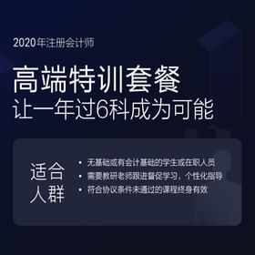 2020年注册会计师 - 高端特训套餐(直播+录播+题库)考不过终身免费学习!
