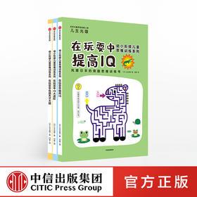 幼小衔接儿童思维训练系列(套装3册) 儿玉光雄 著 培养孩子记忆力观察逻辑运算动手能力中信童书