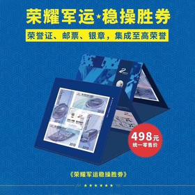 2019年中国首次承办第七届世界军人运动会稳操胜券荣誉证