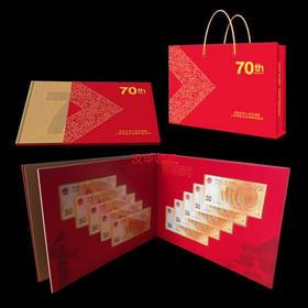 70周年纪念钞十连号珍藏册