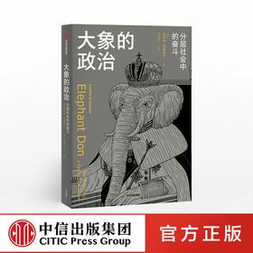 【罗振宇推荐】动物城邦 大象的政治 分层社会中的奋斗 凯特琳奥康奈 著 中信出版社图书 正版书籍