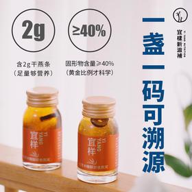 宜样新滋补 红枣木糖醇即食燕窝饮品80g/瓶 正品金丝燕窝孕妇女人滋补品