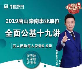 2019唐山滦南事业单位全面公基十九讲(无实体邮寄)