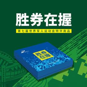 2019年中国首次承办第七届世界军人运动会胜券在握(金版)荣誉证