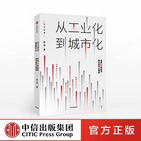 从工业化到城市化 未来30年经济增长的可行路径 徐远 著 北京大学国发院教授徐远新作【预售 11月上旬发货】中信出版社图书 正版