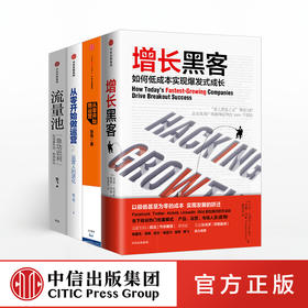 运营学习系列(套装共4册)增长黑客+流量池+从零开始做运营+从零开始做运营2 张亮 杨飞 肖恩埃利斯 等著 中信