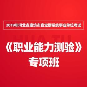2019年河北省廊坊市直黨群系統事業單位考試《職業能力測驗》專項班