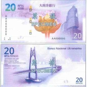 【预定】2019年澳门回归祖国20周年法定纪念钞对钞(中国银行和大西洋银行各一张)