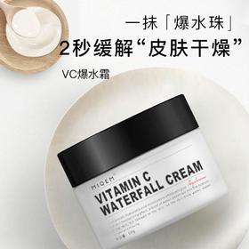 【一搓爆水珠,玻尿酸炸弹】 MIQEM VC爆水霜 保湿补水抗氧化提亮肤色收缩毛孔  50g