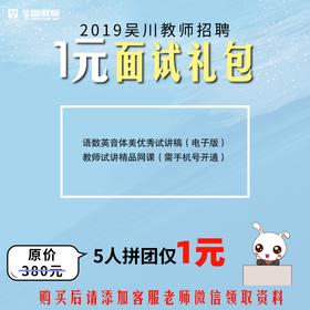 【1元抢购】2019年吴川教师招聘面试大礼包(电子版)