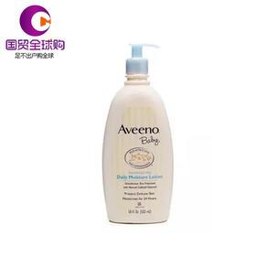 【保税区直发】美国Aveeno Baby艾维诺宝宝燕麦舒缓润肤保湿霜 532ml