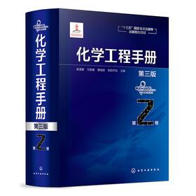 化学工程手册(第三版)-第2卷