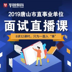 2019唐山市直事业单位面试直播课