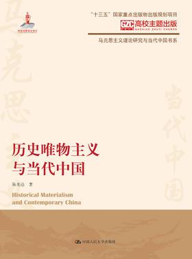 历史唯物主义与当代中国(马克思主义理论研究与当代中国书系) 陈先达 人大出版社