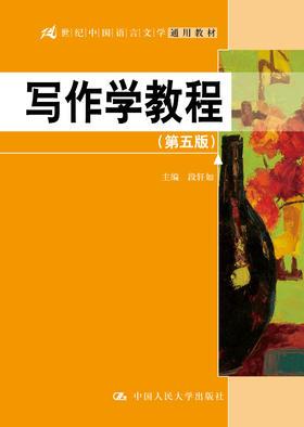 写作学教程(第五版)(21世纪中国语言文学通用教材)段轩如 人大出版社