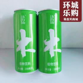 五行山植物饮料-430015
