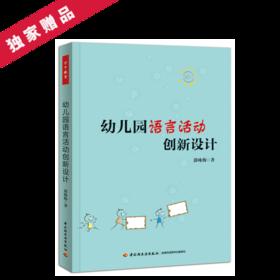 万千教育·幼儿园语言活动创新设计
