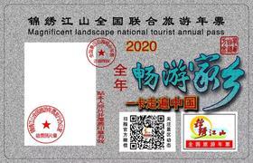 【全国热销|一票通游】2020年锦绣江山旅游年卡