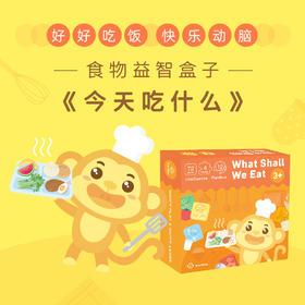 《今天吃什么?》食物益智盒子 2岁以上适用