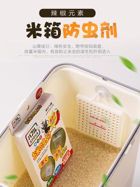 泡泡天使辣椒元素大米防虫剂米箱驱虫剂家用厨房米缸米桶干货防蛀