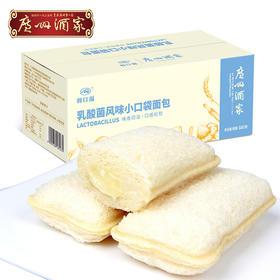 广州酒家 乳酸菌小口袋紫米味面包吐司方便早餐下午茶点心整箱