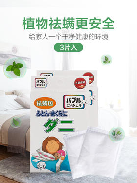 祛螨包天然植物螨驱螨虫贴除螨包床上用去螨虫床上除螨虫家用药包