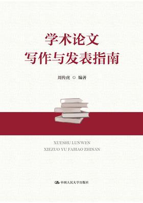 学术论文写作与发表指南 2019版 周传虎 人大出版社
