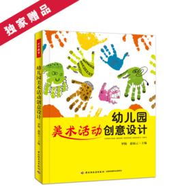 万千教育·幼儿园美术活动创意设计(全彩)