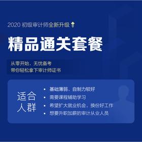 2020年初级审计师(精品班套餐) 视频+题库+答疑 考试不过免费重学!
