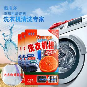 蓝多多洗衣机槽清洁剂洗衣机清洗剂全自动滚筒内筒除垢剂清洁除味
