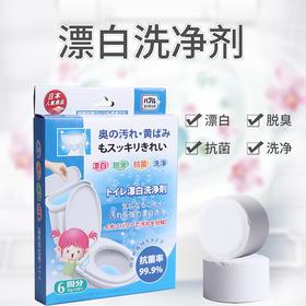马桶清洗除菌剂去污除垢 厕所漂白除臭去味泡腾片清洁尿垢洁厕灵
