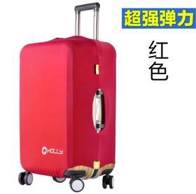 【箱套】弹力箱套 加厚20寸24寸28寸30寸现货 旅行箱拉杆箱