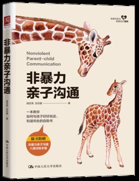 非暴力亲子沟通  顾亚亮 史欣鹃 中国人民大学出版社
