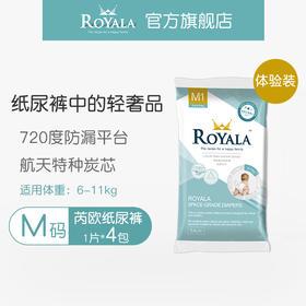 Royala芮欧婴儿纸尿裤试用装M新生儿中号透气初生尿不湿1片