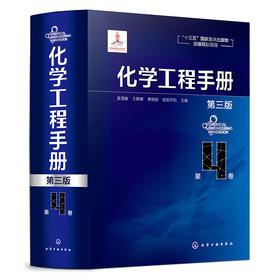 化学工程手册(第三版)-第4卷