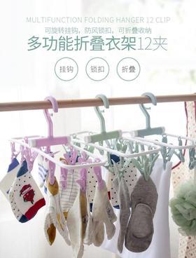 【9.9元包邮】家用衣架多功能折叠晾晒衣架子收纳神器防风圆盘多夹子婴儿袜子架