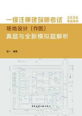 一级注册建筑师《场地设计(作图)真题与全新模拟题解析》