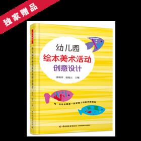 万千教育·幼儿园绘本美术活动创意设计(全彩)
