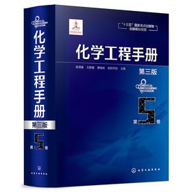 化学工程手册(第三版)-第5卷