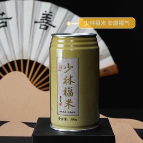 【感恩送礼季赠品】价值109元少林福米8罐装 一箱