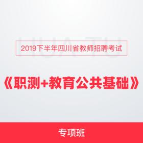 2019下半年四川省教師招聘《職測+教育公共基礎》專項班【適用于綿陽等地市】