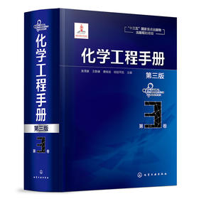 化学工程手册(第三版)-第3卷