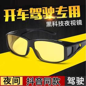 夜视镜黑科技AR眼镜男司机开车驾驶镜女防远光灯大框防风墨镜夜视偏光镜