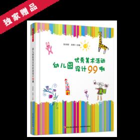 万千教育·幼儿园优秀美术活动设计99例