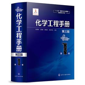 化学工程手册(第三版)-第1卷
