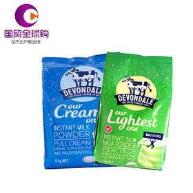 澳洲Devondale德运成人高钙牛奶粉1KG