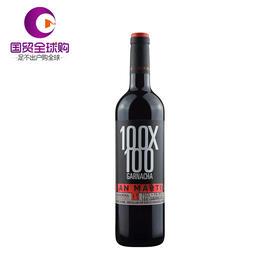 西班牙百分百-圣马丁歌海娜红葡萄酒750毫升